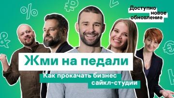 Kaspersky Russia: Эксперты прокачивают малый бизнес: кейс сайкл-студии - видео
