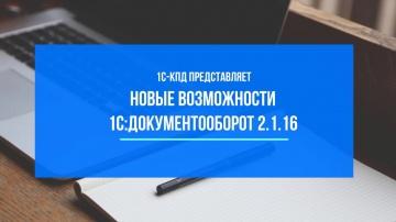 1С-КПД: 206 - Новые возможности 1С:Документооборот 2.1.16 - видео