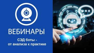 ЭОС: Чат-бот в системе EOS for SharePoint