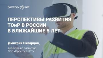 Простоев.НЕТ: Перспективы развития ТОиР в России в ближайшие 5 лет. RCM. Reliability. Управление над