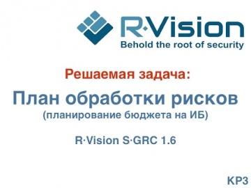 Кейс: план обработки рисков (планирование бюджета на ИБ) в R-Vision SGRC 1.6