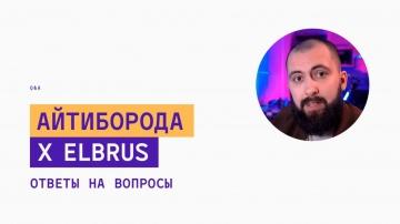АйТиБорода: СТОИТ ЛИ ИДТИ В БУТКЕМП? | АйтиБорода отвечает на вопросы подписчиков Elbrus Bootcamp -