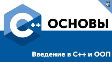 LoftBlog: Основы ООП C++. Введение в C++ и ООП (объектно-ориентированное программирование) - видео