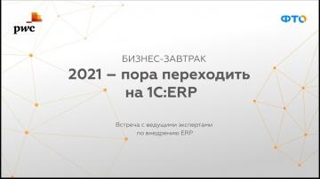 2021 - Пора переходить на 1C:ERP