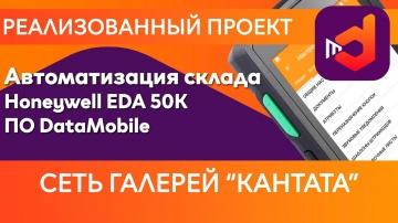 "СКАНПОРТ: Автоматизация склада сети галерей ""Кантата"""