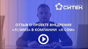 """СИТЕК WMS: Отзыв о проекте внедрения 1С:WMS в """"X-com"""" - видео"""