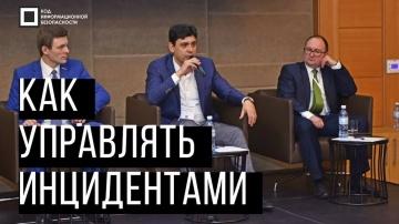 Экспо-Линк: Управление инцидентами. Вводная дискуссия на Код ИБ 2019   Баку