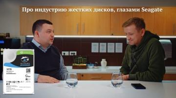 Руководитель представительства Seagate в России рассказал как устроена индустрия хранения данных - в