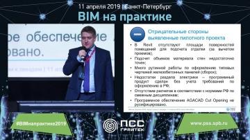 Цифровизация: BIM срочно Опыт внедрения BIM с нуля за три месяца Александр Галафеев Технический дир