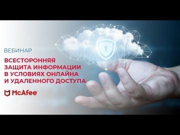 SoftwareONE: Всесторонняя защита информации в условиях онлайна и удаленного доступа - видео