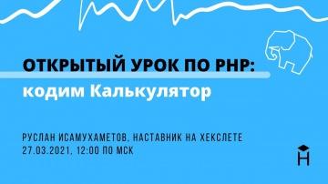 PHP: ОТКРЫТЫЙ УРОК: кодим калькулятор на PHP [Хекслет] - видео