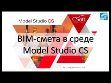BIM: BIM смета в среде Model Studio CS - видео