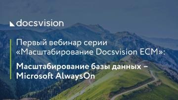 Docsvision: Масштабирование базы данных – Microsoft AlwaysOn