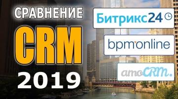 Сравнение CRM 2019 года: Битрикс24, bpm'online, amoCRM