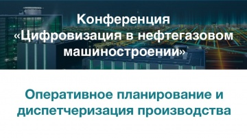 Цифровизация: Оперативное планирование и диспетчеризация производства 04.04.2019 - видео