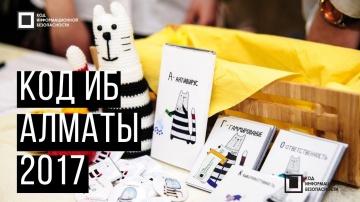 Экспо-Линк: Код ИБ 2017 | Алматы - видео