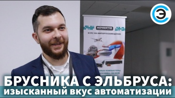 Брусника с Эльбруса: изысканный вкус автоматизации. Дмитрий Кабачник, Advantix - видео