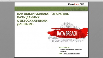 ДиалогНаука: ВЕБИНАР: РАЗВЕДКА УЯЗВИМОСТЕЙ ХРАНЕНИЯ ДАННЫХ, ИЛИ DEVICELOCK DATA BREACH INTELLIGENCE.