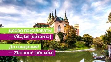 ESET Russia: Ahoj от ESET! РУССКО-СЛОВАЦКИЙ РАЗГОВОРНИК