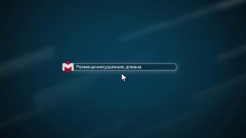 Мастерхост: Как разместить, удалить домен