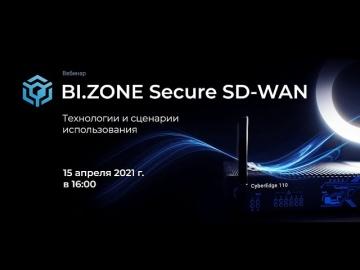 ЦОД: BI ZONE Secure SD WAN технологии и сценарии использования - видео
