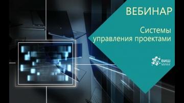 Системы управления проектами - видео