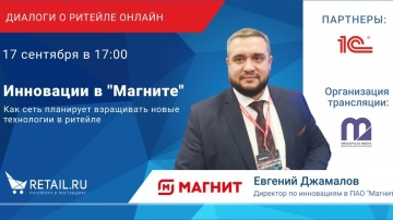 """Retail.ru: инновации в """"Магните"""". Как сеть планирует взращивать новые технологии в ритейле"""