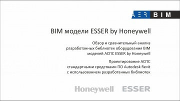"BIM: Видеопрезентации ""BIM модели ESSER by Honeywell"", 18.06.2020 - видео"