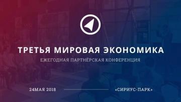 Конференция «Третья мировая экономика»