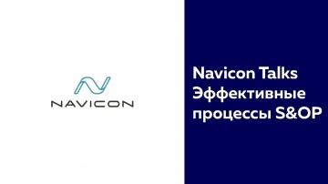 NaviCon: Эффективные процессы S&OP
