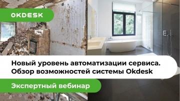 Helpdesk система Okdesk: Общий обзор возможностей лидирующего решения - видео