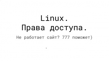 DevOps: Linux. Права доступа - видео