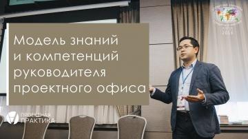 Проектная ПРАКТИКА: Ким доклад Управление знаниями