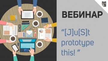 LoftBlog: Открытый вебинар по javascript - [J]u[S]t prototype this! - видео
