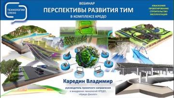 """BIM: Запись вебинара """"Перспективы развития BIM в КРЕДО"""" - видео"""