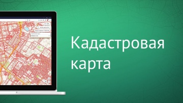 ГИС: Обзор сервиса Кадастровая карта - видео