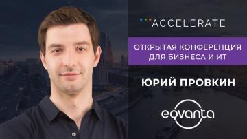 Террасофт: Юрий Провкин. Интервью