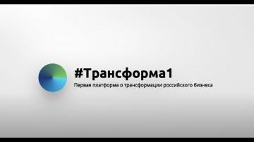 #Трансформа1: #Трансформа1: Александр Арифов, член экспертно-методического совета Банковского инстит