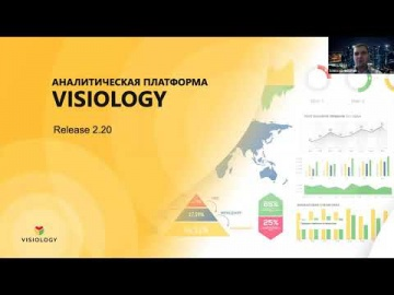 Visiology 2.20: реестровый ввод данных, отображение незаполненных атрибутов и многое другое
