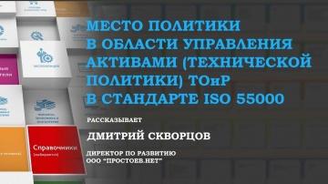Место технической (в области управления активами) политики в Стандарте ISO (ИСО) 55000. ТОиР - Прост