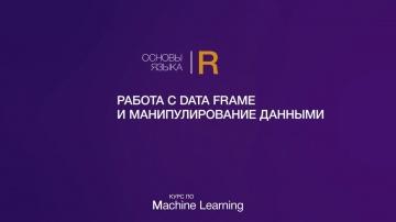 IQBI: Основы языка R // Часть 3 // Работа с Data Frame и манипулирование данными - видео