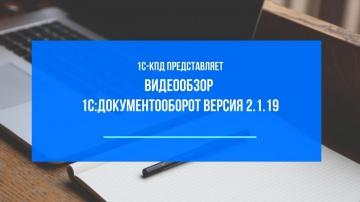 1С-КПД: 217 - Видеообзор 1С:Документооборот версия 2.1.19 - видео