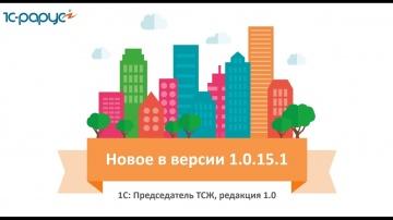 Обзор изменений 1С: Председатель ТСЖ (релиз 1.0.15.1.)