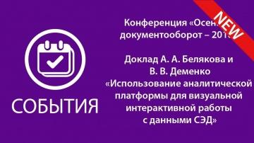 ЭОС: Доклад А.А. Белякова и В.В. Деменко об интерактивной работе с данными СЭД