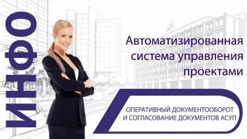 ЭОС: Оперативный документооборот и согласование документов АСУП - видео