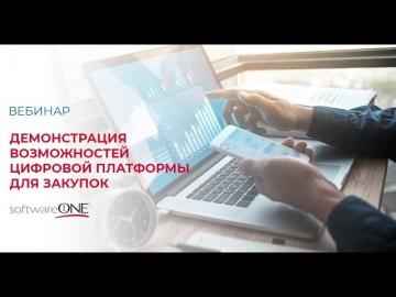 SoftwareONE: Демонстрация возможностей цифровой платформы для закупок PyraCloud - видео