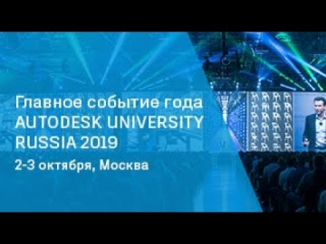 Autodesk CIS: Autodesk University Russia 2019