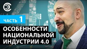 soel.ru: Особенности национальной Индустрии 4.0. Часть 1. Евгений Липкин, Остек-СМТ - видео