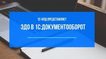 1С-КПД: 223 - ЭДО в 1С:Документооборот - видео
