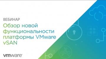 ЦОД: Вебинар: Обзор и демонстрация новой функциональности платформы VMware vSAN - видео